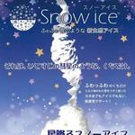 星蔵 - アイス!?かき氷!?不思議な食感の星降るスノーアイス!