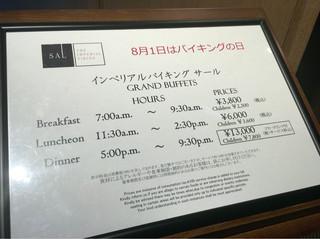 インペリアルバイキング サール - 朝食3800円で~す