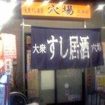 穴場 - anaba01.jpg