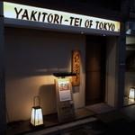 東京やきとり亭 -