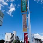 明日香 - 道端の看板