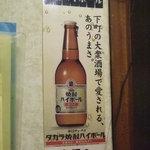 八仙 - 焼酎ハイボールメニュー