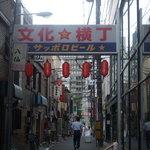 八仙 - 文化横丁からの外観