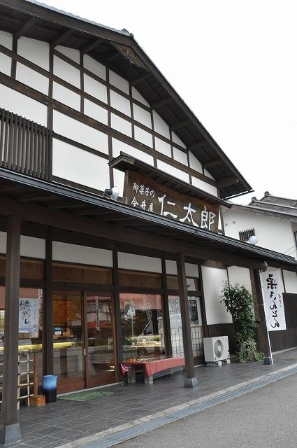 仁太郎 加子母本店