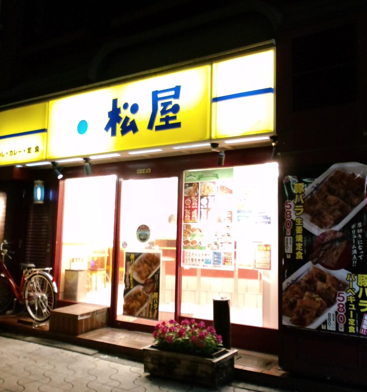松屋 松本駅前店 name=