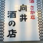 向井酒の店 -