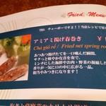 サイゴン・レストラン - アミアミ揚げ春巻き単品
