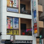 サイゴン・レストラン - 外から見たら、こう