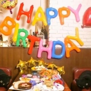 【誕生日に】サプライズバースデー等の演出に自信アリ♪