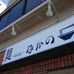 麺~leads~なかの - 外観あっぷ♪