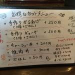 らぁめん じん IHARA店(西中島店) - お得なセットメニュー