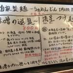 らぁめん じん IHARA店(西中島店) - メニュー