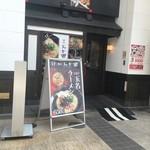 麺屋おか田 - お店の玄関