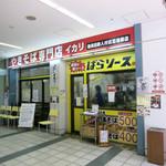 イカリ - 新長田 焼きそば専門店 イカリ