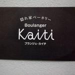 ブランジェカイチ - ブランジェ・カイチは大橋のパン・ド・カイチの2号店です