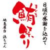 地魚屋台 浜ちゃん  上野店