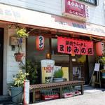 55581306 - まゆみの店さん