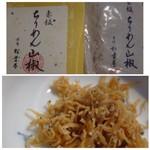 赤坂松葉屋 - ◆ちりめん山椒・・これもやさしい味わい。もう少し「山椒」が多いと尚いいかも。