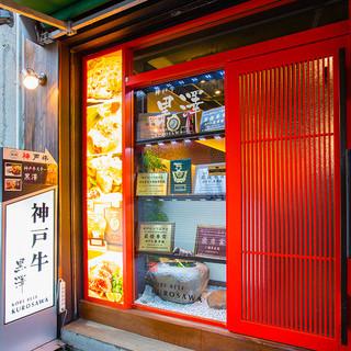 神戸の観光地の南京町にあります☆