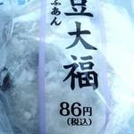 55591576 - 豆大福…ヤマザキです。