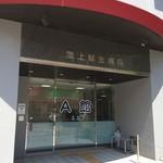 メディカフェ医憩場 - 201609 医憩場 池上総合病院A棟の1階にあります(^-^)/