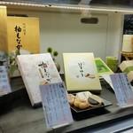 福菱 Kagerou Cafe - 梅もなか、はまゆう