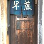 早蕨 - 入口