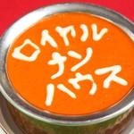 インド・ネパール料理 ロイヤルナンハウス -