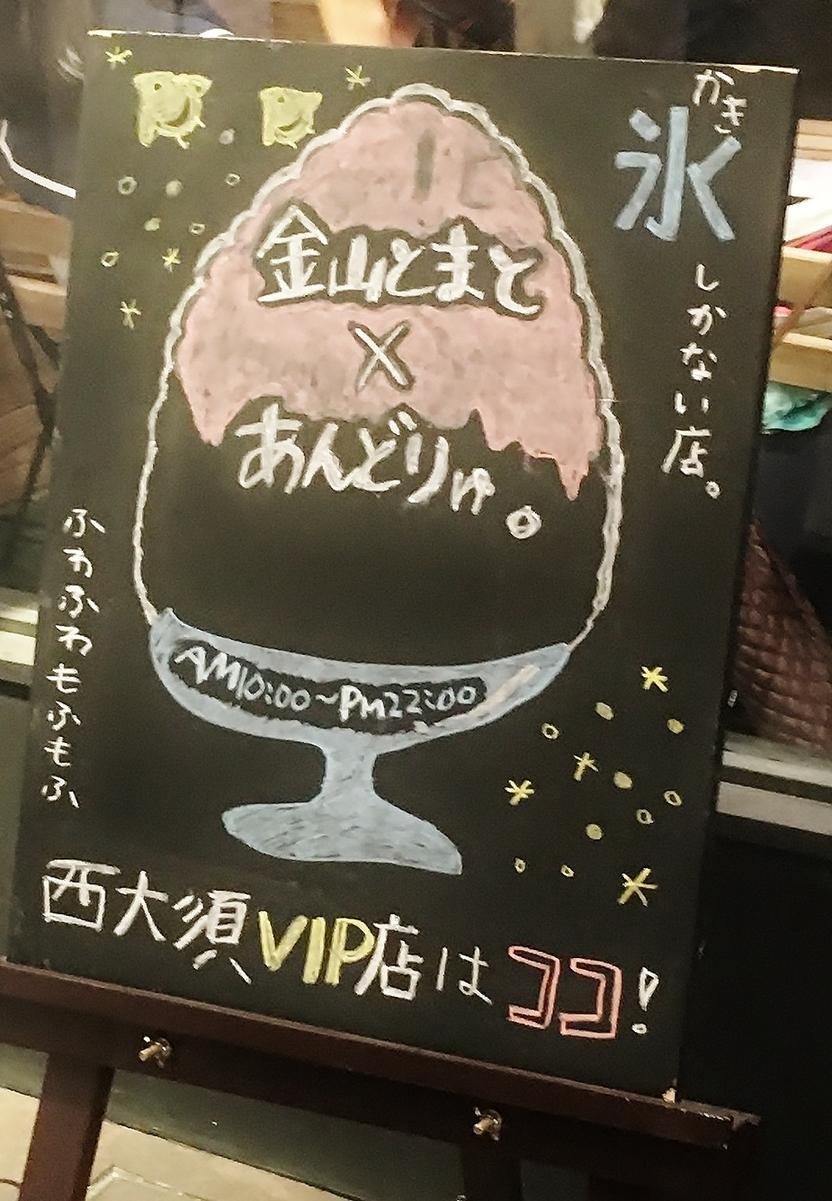 あんどりゅ。 西大須VIP店