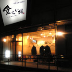 556019 - STANDING 食らい場