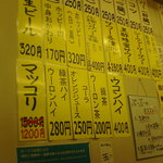 ホルモン焼き ブーブー - 壁。