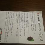 和菓子司 かねきち -