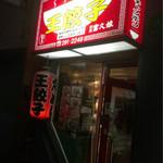 王餃子 - お店の入口