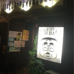 地酒屋 ぼんちゃん - お店の入口