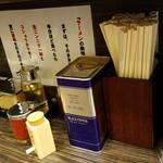 あか坂 わいず製麪 - 調味料 2016.8