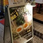 あか坂 わいず製麪 - 外メニュー 2016.8