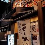 あか坂 わいず製麪 - 入口 2016.8