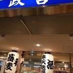 四谷 政吉 - 入口 2016.9