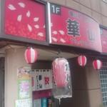 華山 - 店の外観
