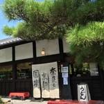 国境食堂 - 奈良と京都の「国境」とな