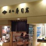 築地寿司岩 - ここに入ろう!