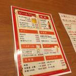 55610211 - 宴会メニュー
