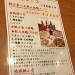 55610212 - 宴会メニュー
