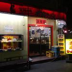 北海ラーメン - 2016.9.2  店舗外観