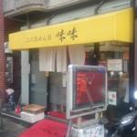 55612071 - 店の外観