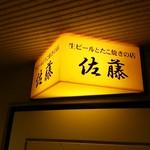 生ビールとたこ焼きのお店 佐藤 - どう見ても「スナック」って外観