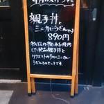 手打ちうどん 団平 - 店頭の今月のスペシャル掲示