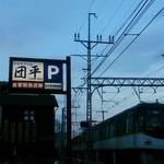 手打ちうどん 団平 - 看板と京阪電車