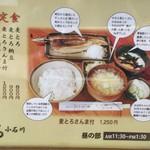 麦とろ 多摩山荘 小石川店 -