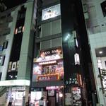 串揚げと樽生ビール 和が家 - 外観(ビルの5階)